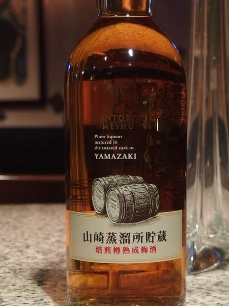 山崎焙煎樽熟成 梅酒