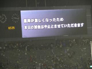 20080729-8