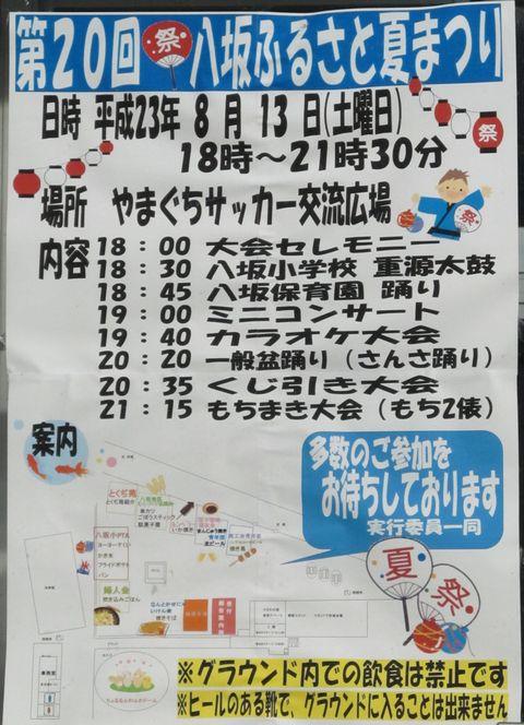 20110811