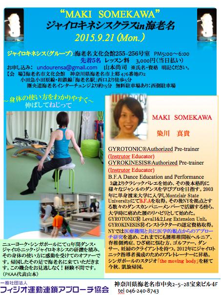 makisomekawa20151021.png