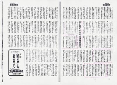 週刊文春アミーユ記事ウラ