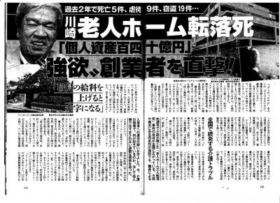 週刊文春アミーユ記事オモテ