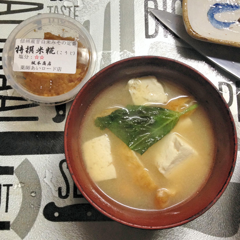 坂本商店の特撰米麹味噌