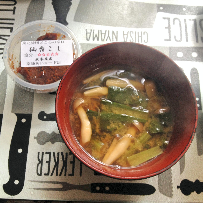 坂本商店の仙台こし味噌