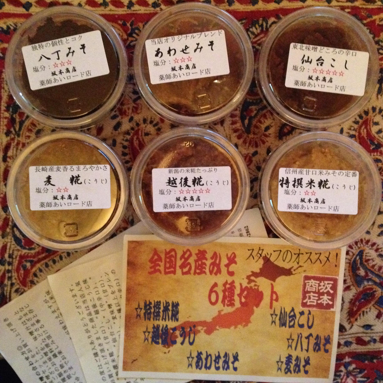 坂本商店の味噌六点セット各100 g見当