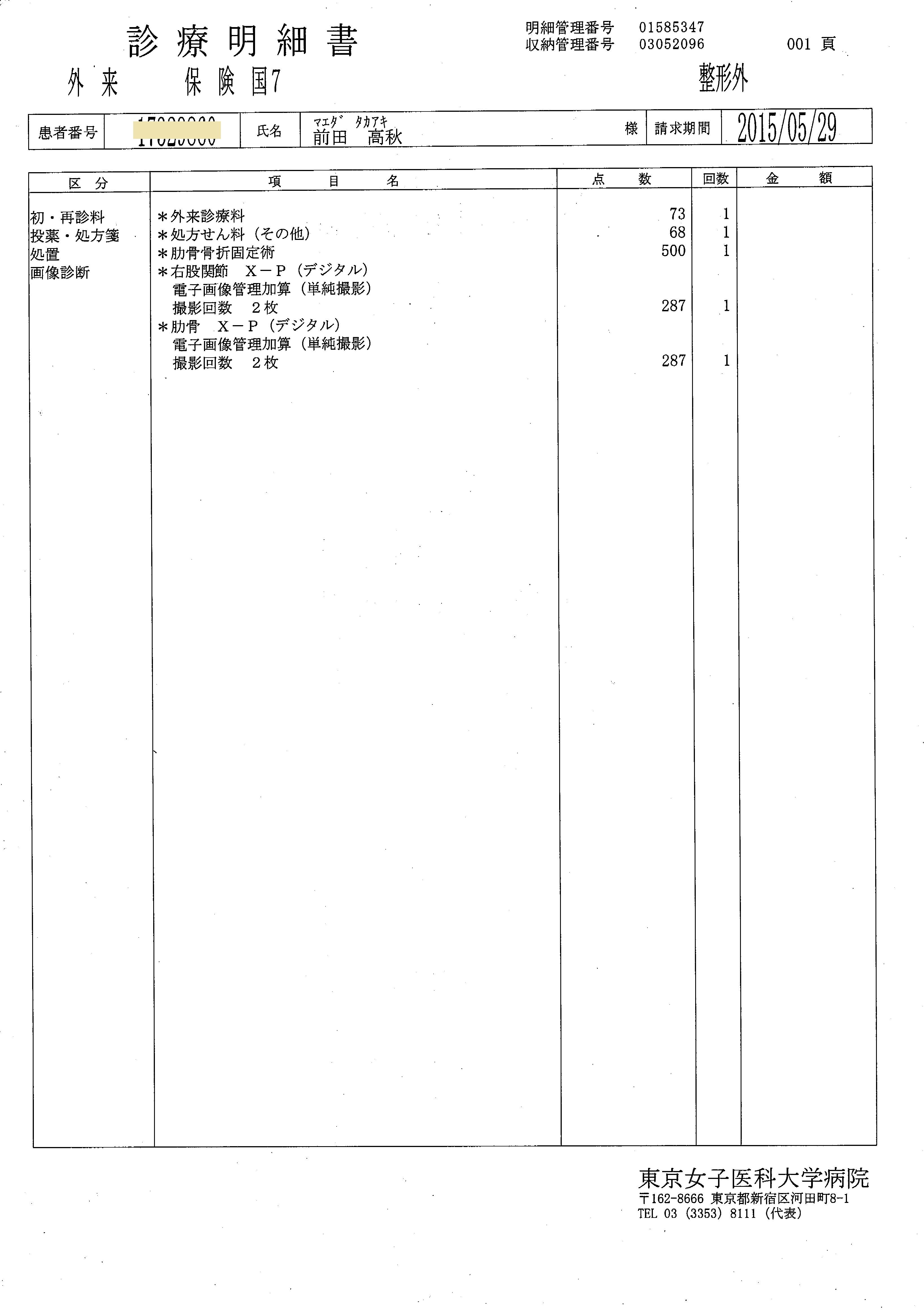 診療明細書(右股関節と肋骨をレントゲン撮影している)