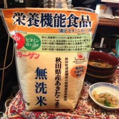 米1.5 kg