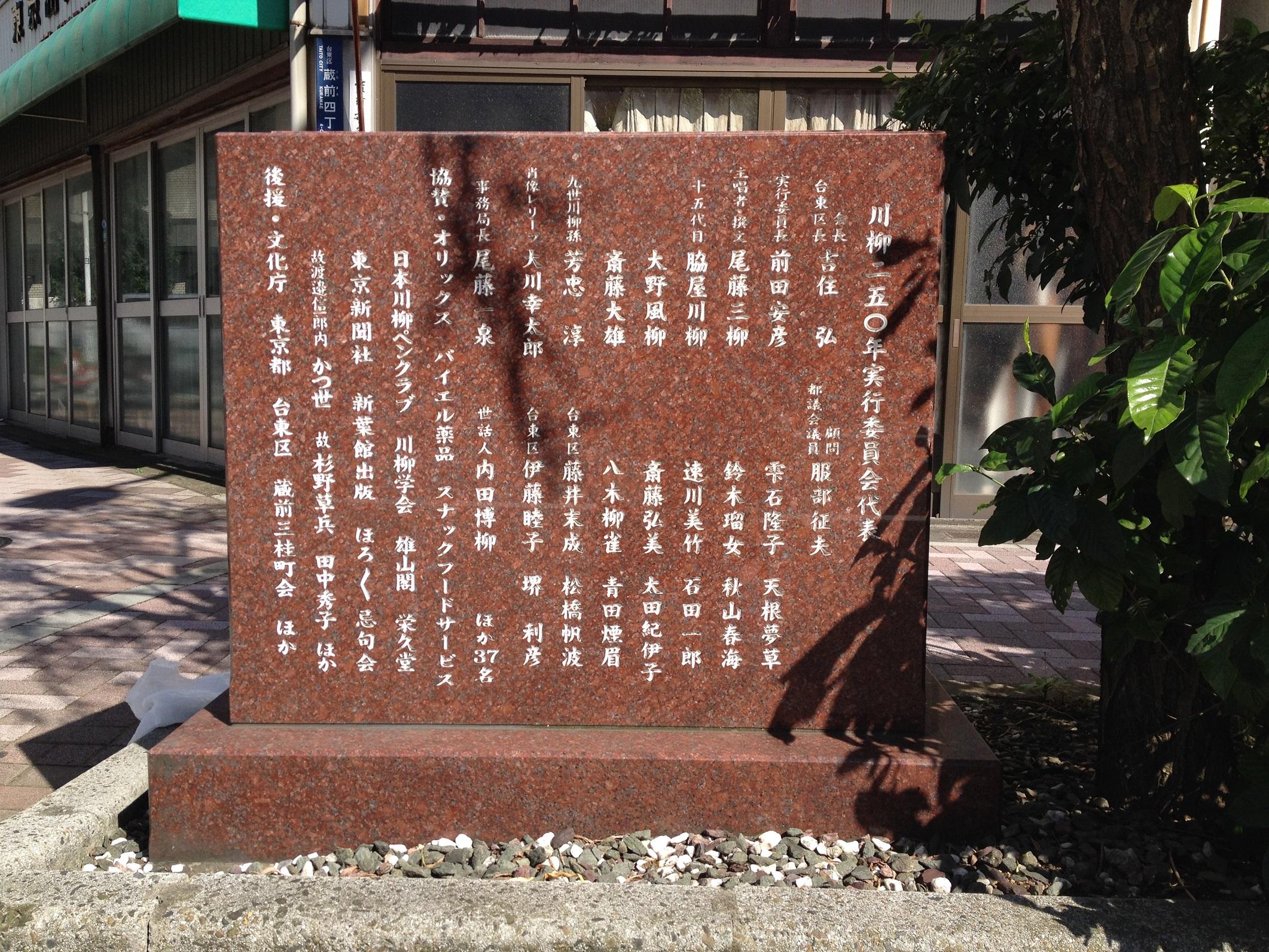川柳発祥の地碑