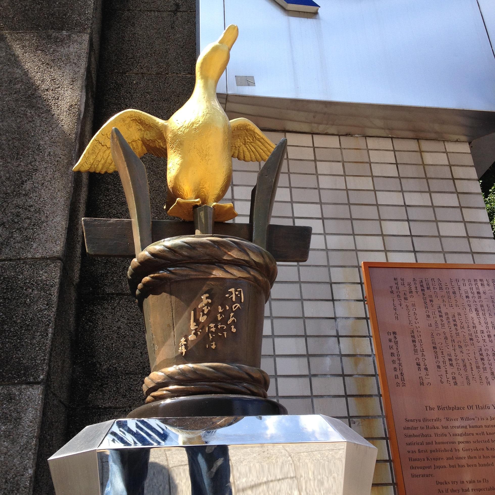 柳多留発祥の地碑