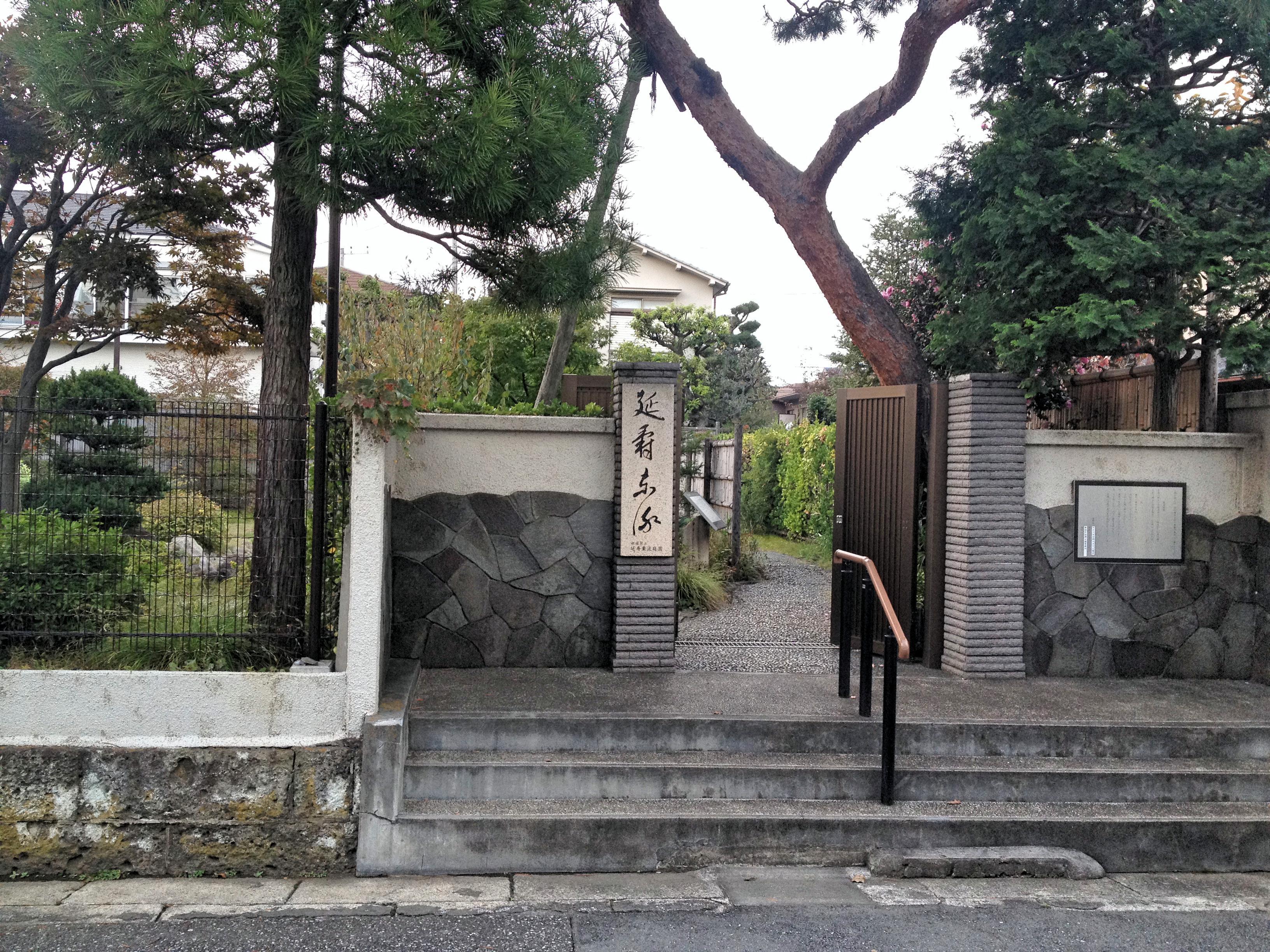 新宿区立延寿東流庭園