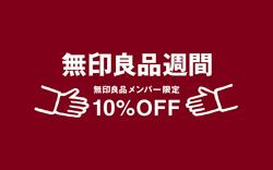 ryohinweek_pc.jpg
