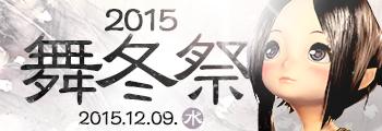 07ListBN_20151203_Butousai2015_095924.png
