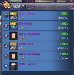 15-11-8ゆーちゃん修羅武器