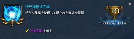 15-11-14ゆーちゃん石油飲む!