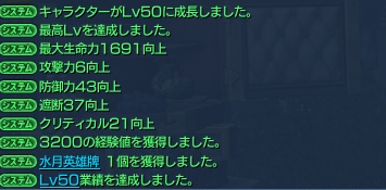 15-11-19Lv50達成!