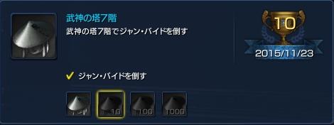 15-11-23x奈央x初ジャン!