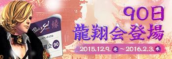 07ListBN_20151202_龍翔会90日_095753