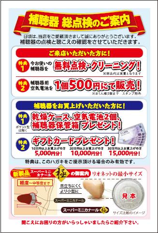 RC金沢総点検DM