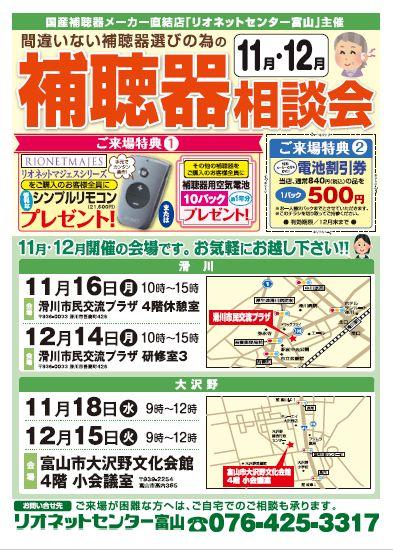 rionettoyama1511-1.jpg