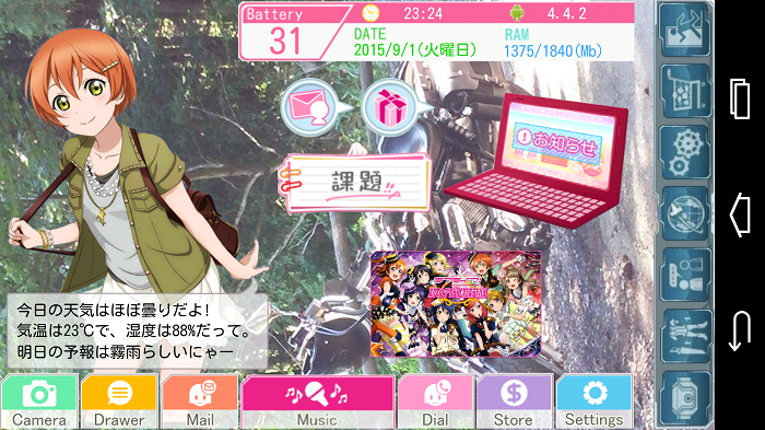 Screenshot_2015-09-01-23-24-28 - コピー