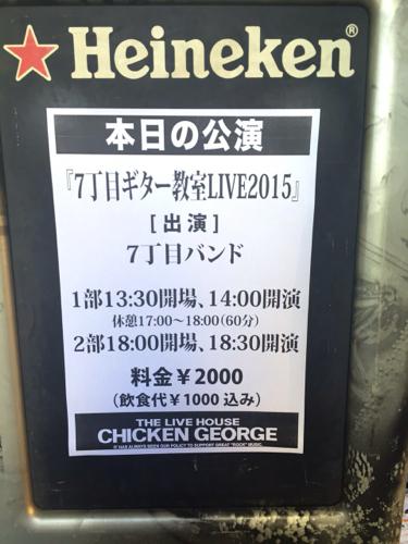 チキンジョージ発表会7丁目(変換後)
