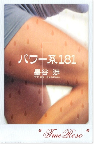 パワー系181