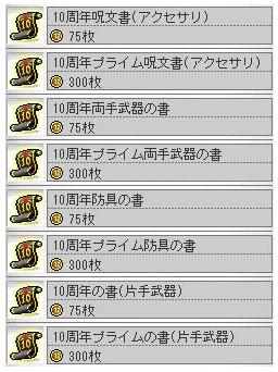 10周年呪文書類