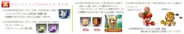 9月30日SHOPメンテまとめ