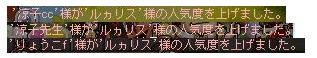 涼子さん人気ありがとう・・・
