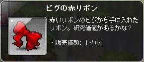 ピグの赤いリボン(クエストアイテム)