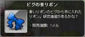ピグの青いリボン(クエストアイテム)