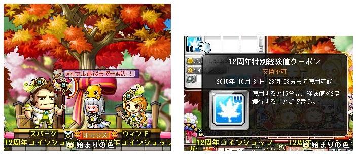Maple150916_162036.jpg