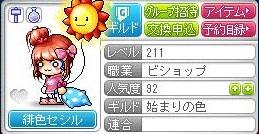 Maple151023_153800.jpg