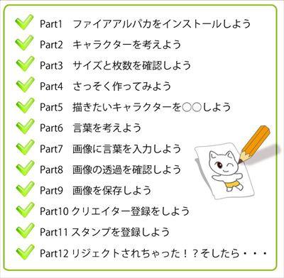 line_s1_R.jpg