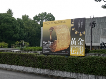 黄金伝説展2015 (1)