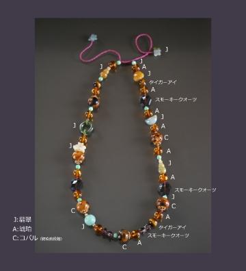 琥珀と翡翠のロングN (2)