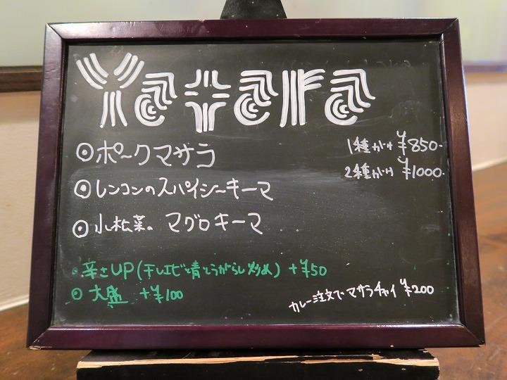 Yatara Spice