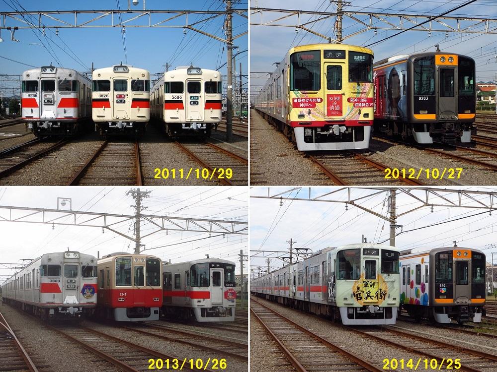 山陽鉄道フェスティバル展示車両2011~2014 - コピー