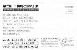 kouseitosikisai_2nd - コピー