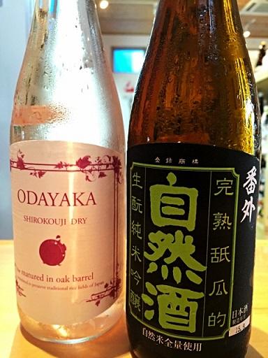 穏 白麹 オーク樽貯蔵 番外自然酒 生もと純米吟醸