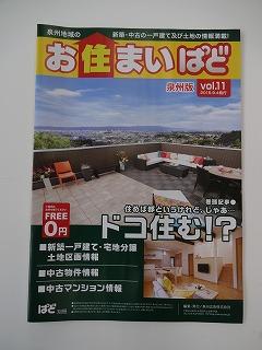 ★どど~ん、と≪屋上リビング≫が表紙です!!