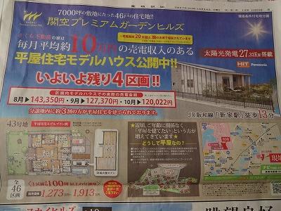 151024サンケイ新聞02