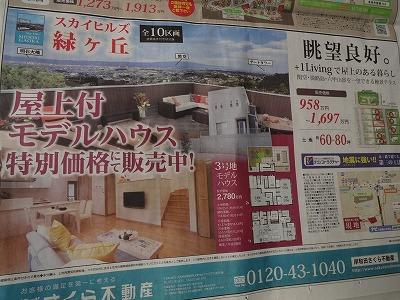 151024サンケイ新聞03