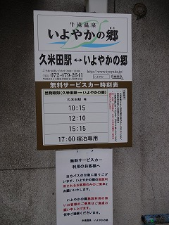 いよやかの郷01