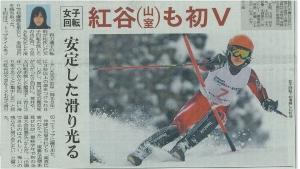 北日本新聞20120114