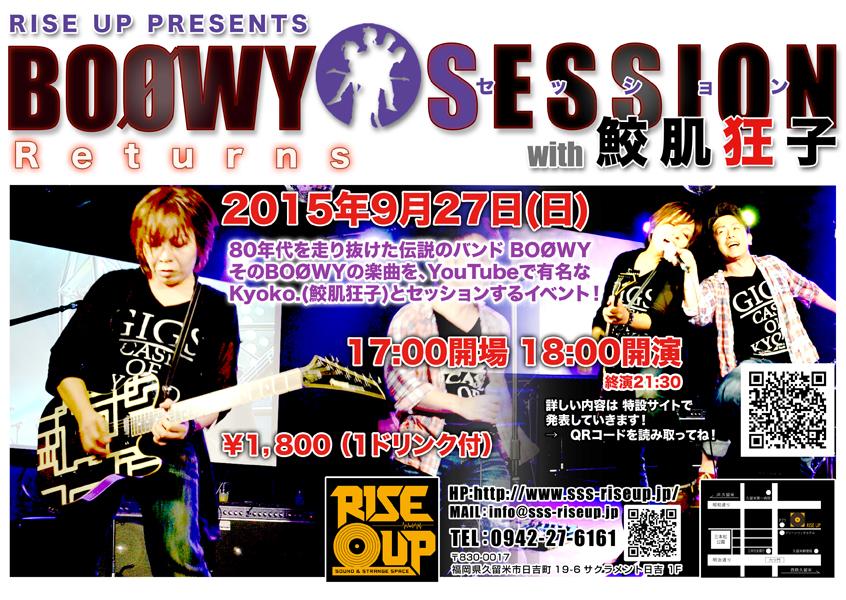 boowysession20150927s.jpg