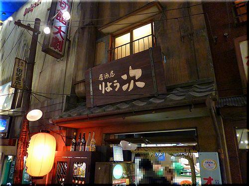 ryouji1