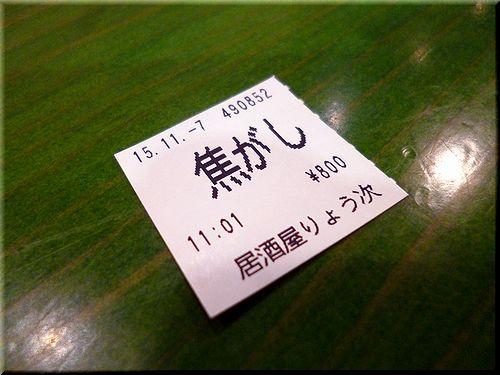 ryouji3