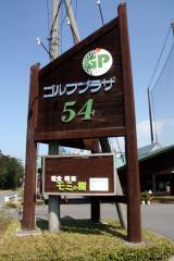 kanban_hosei1.jpg