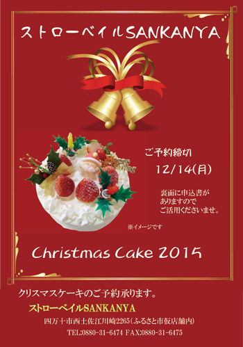 2015クリスマスケーキチラシ